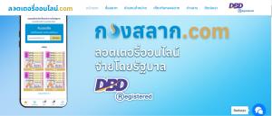 ลอตเตอรี่ออนไลน์ เพิ่มช่องทางให้คนไทยเข้าถึงและเลือกซื้อล็อตเตอรี่ได้สะดวกสบายมากขึ้น